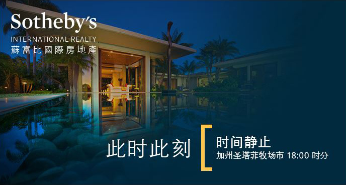Awesome Sothebyu0027s International Realty Affiliates LLC Has Announced An Alliance  With Juwai.com That Enables The Luxury Real Estate Brand To Generate  Chinese Buyer ...